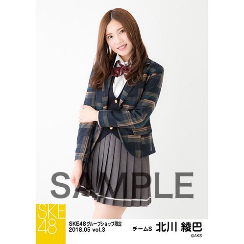 SKE48 2018年5月度 net shop限定個別生写真5枚セットvol.3 北川綾巴