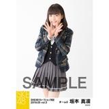 SKE48 2018年5月度 net shop限定個別生写真5枚セットvol.3 坂本真凛