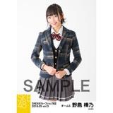 SKE48 2018年5月度 net shop限定個別生写真5枚セットvol.3 野島樺乃