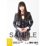 SKE48 2018年5月度 net shop限定個別生写真5枚セットvol.3 野村実代