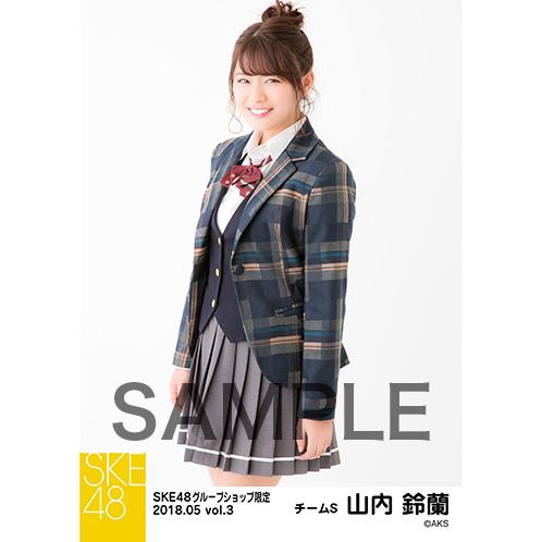SKE48 2018年5月度 net shop限定個別生写真5枚セットvol.3 山内鈴蘭