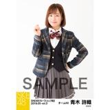 SKE48 2018年5月度 net shop限定個別生写真5枚セットvol.3 青木詩織