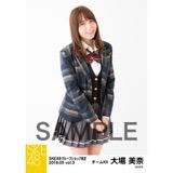 SKE48 2018年5月度 net shop限定個別生写真5枚セットvol.3 大場美奈