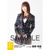 SKE48 2018年5月度 net shop限定個別生写真5枚セットvol.3 高柳明音