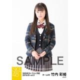 SKE48 2018年5月度 net shop限定個別生写真5枚セットvol.3 竹内彩姫