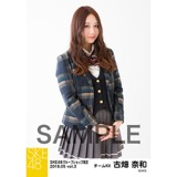 SKE48 2018年5月度 net shop限定個別生写真5枚セットvol.3 古畑奈和