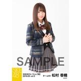 SKE48 2018年5月度 net shop限定個別生写真5枚セットvol.3 松村香織