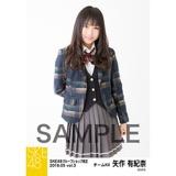 SKE48 2018年5月度 net shop限定個別生写真5枚セットvol.3 矢作有紀奈