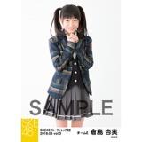 SKE48 2018年5月度 net shop限定個別生写真5枚セットvol.3 倉島杏実