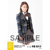 SKE48 2018年5月度 net shop限定個別生写真5枚セットvol.3 斉藤真木子