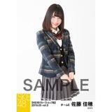 SKE48 2018年5月度 net shop限定個別生写真5枚セットvol.3 佐藤佳穂