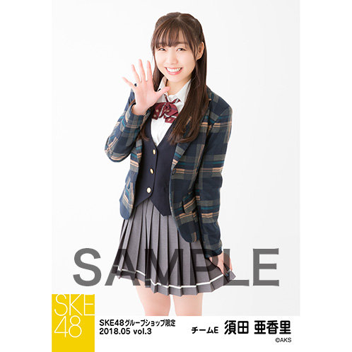 SKE48 2018年5月度 net shop限定個別生写真5枚セットvol.3 須田亜香里
