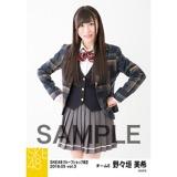 SKE48 2018年5月度 net shop限定個別生写真5枚セットvol.3 野々垣美希