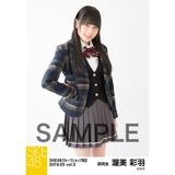 SKE48 2018年5月度 net shop限定個別生写真5枚セットvol.3 渥美彩羽
