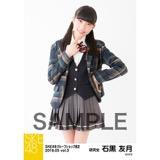SKE48 2018年5月度 net shop限定個別生写真5枚セットvol.3 石黒友月