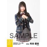 SKE48 2018年5月度 net shop限定個別生写真5枚セットvol.3 和田愛菜