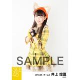SKE48 2018年5月度 個別生写真5枚セット 井上瑠夏