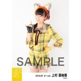 SKE48 2018年5月度 個別生写真5枚セット 上村亜柚香