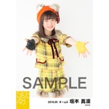 SKE48 2018年5月度 個別生写真5枚セット 坂本真凛