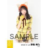 SKE48 2018年5月度 個別生写真5枚セット 野島樺乃