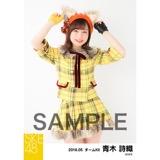 SKE48 2018年5月度 個別生写真5枚セット 青木詩織