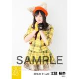 SKE48 2018年5月度 個別生写真5枚セット 江籠裕奈