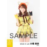 SKE48 2018年5月度 個別生写真5枚セット 大場美奈