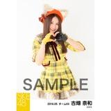 SKE48 2018年5月度 個別生写真5枚セット 古畑奈和