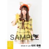 SKE48 2018年5月度 個別生写真5枚セット 松村香織