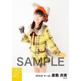 SKE48 2018年5月度 個別生写真5枚セット 倉島杏実