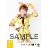 SKE48 2018年5月度 個別生写真5枚セット 斉藤真木子