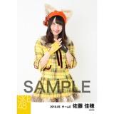 SKE48 2018年5月度 個別生写真5枚セット 佐藤佳穂