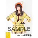 SKE48 2018年5月度 個別生写真5枚セット 菅原茉椰