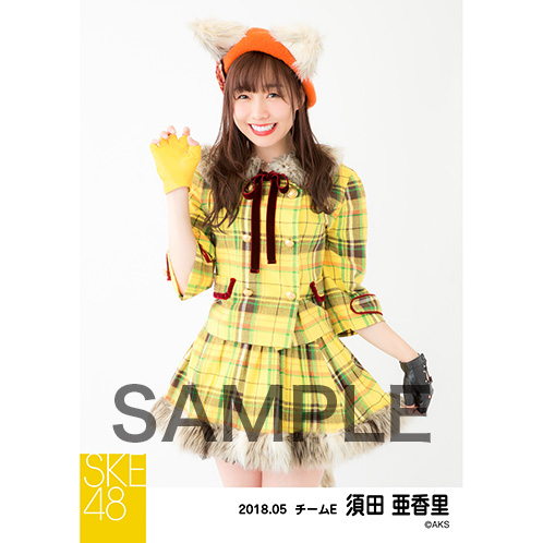 SKE48 2018年5月度 個別生写真5枚セット 須田亜香里