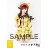 SKE48 2018年5月度 個別生写真5枚セット 谷真理佳
