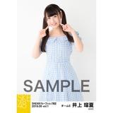 SKE48 2018年6月度 net shop限定個別生写真5枚セットvol.1 井上瑠夏