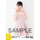 SKE48 2018年6月度 net shop限定個別生写真5枚セットvol.1 岡田美紅