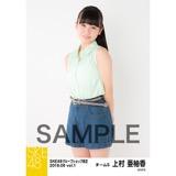 SKE48 2018年6月度 net shop限定個別生写真5枚セットvol.1 上村亜柚香