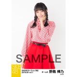SKE48 2018年6月度 net shop限定個別生写真5枚セットvol.1 野島樺乃
