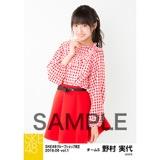 SKE48 2018年6月度 net shop限定個別生写真5枚セットvol.1 野村実代