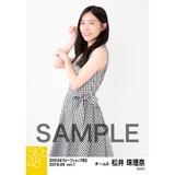 SKE48 2018年6月度 net shop限定個別生写真5枚セットvol.1 松井珠理奈