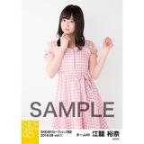 SKE48 2018年6月度 net shop限定個別生写真5枚セットvol.1 江籠裕奈