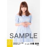 SKE48 2018年6月度 net shop限定個別生写真5枚セットvol.1 大場美奈