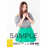 SKE48 2018年6月度 net shop限定個別生写真5枚セットvol.1 古畑奈和