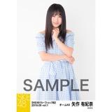 SKE48 2018年6月度 net shop限定個別生写真5枚セットvol.1 矢作有紀奈