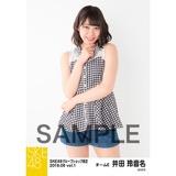 SKE48 2018年6月度 net shop限定個別生写真5枚セットvol.1 井田玲音名