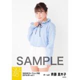 SKE48 2018年6月度 net shop限定個別生写真5枚セットvol.1 斉藤真木子