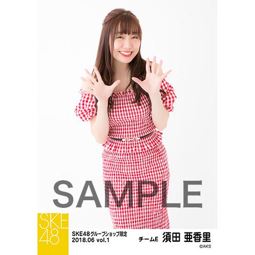 SKE48 2018年6月度 net shop限定個別生写真5枚セットvol.1 須田亜香里