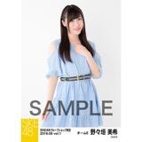 SKE48 2018年6月度 net shop限定個別生写真5枚セットvol.1 野々垣美希