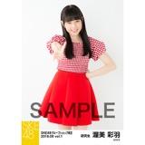 SKE48 2018年6月度 net shop限定個別生写真5枚セットvol.1 渥美彩羽